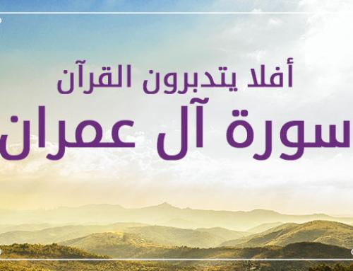 أفلا يَتَدَبَّرُونَ القرآن؟ قراءة علمية تربوية في سورة آل عمران (3)