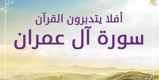 afla-yatdbroon-al-quran-3