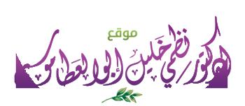 موقع الدكتور نظمي خليل أبو العطا