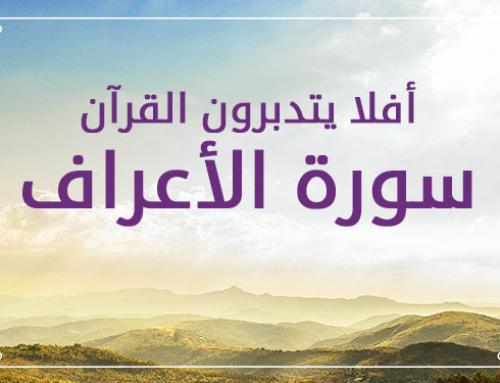 أفلا يَتَدَبَّرُونَ القرآن؟ قراءة علمية مقاصدية في سورة الأعراف (2)