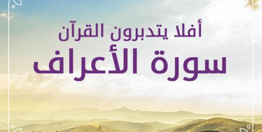 afla-yatdbroon-al-quran-4