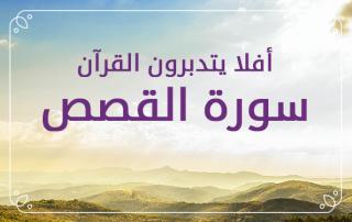 afla-yatdbroon-al-quran-1