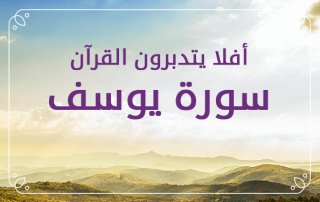 afla-yatdbroon-al-quran-2