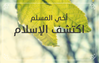 ektashef-el-eslam