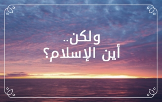 ولكن-اين-الاسلام