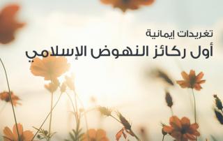 تغريدات إيمانية (15)- أول ركائز النهوض الإسلامي