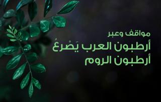 مواقف-وعبر(27)--أرطبون-العرب-يَصْرعُ-أرطبون-الروم!!