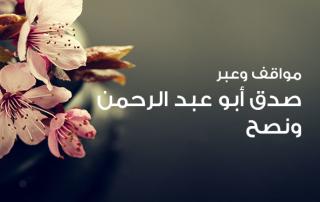 مواقف-وعبر-(40)--صدق-أبو-عبد-الرحمن-ونصح!!