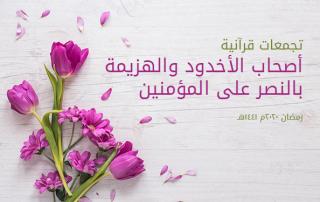 تجمعات قرآنية1