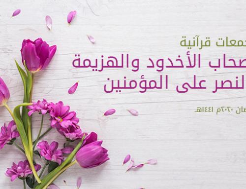 تجمعات قرآنية (1) أصحاب الأخدود والهزيمة بالنصر على المؤمنين!!