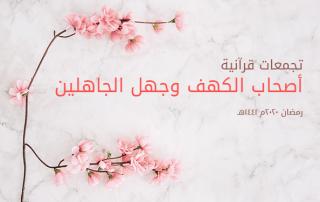 تجمعات قرآنية٢