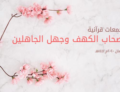 تجمعات قرآنية (2): أصحاب الكهف وجهل الجاهلين!!