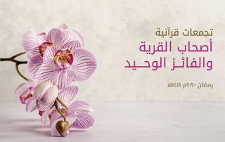 تجمعات قرآنية٣