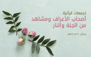 تجمعات قرآنية4