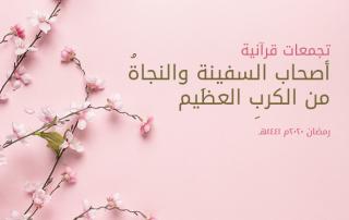 تجمعات قرآنية5