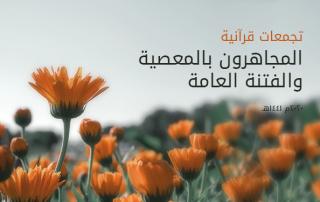 تجمعات قرآنية٢10