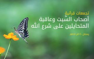 تجمعات-قرآنية6