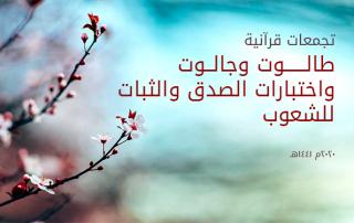 تجمعات قرآنية٢١٤
