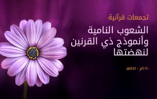 تجمعات قرآنية٢13