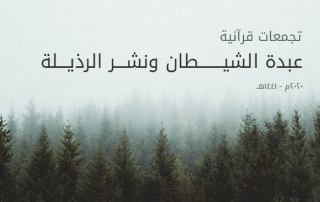 تجمعات قرآنية٢16