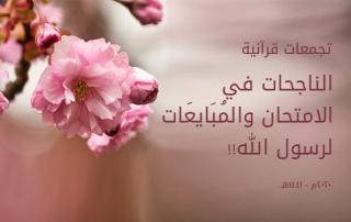 تجمعات قرآنية٢17
