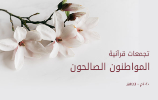 تجمعات قرآنية٢21