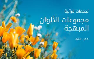 تجمعات قرآنية٢23