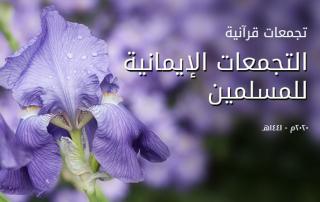 تجمعات قرآنية٢التجمعات الإيمانية للمسلمين