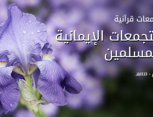 تجمعات قرآنية (30) التجمعات الإيمانية للمسلمين