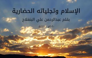 مقالاتالإسلام وتجلياته الحضارية