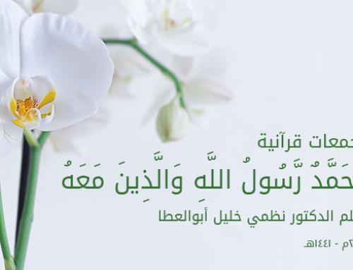 تجمعات قرآنية (12) مُّحَمَّدٌ رَّسُولُ اللَّهِ وَالَّذِينَ مَعَهُ