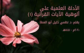 مقالاتالأدلة العلمية على ألوهية الآيات القرآنية