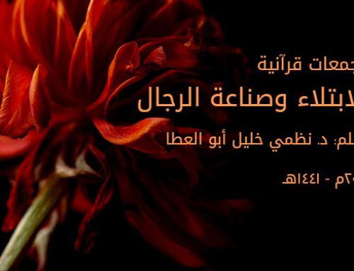 تجمعات قرآنية (13) الابتلاء وصناعة الرجال!!
