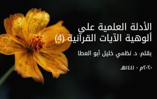 مقالاتالأدلة العلمية على ألوهية الآيات القرآنية ٤