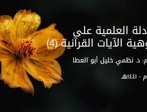 الأدلة العلمية على ألوهية الآيات القرآنية (4) !!