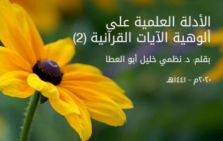 مقالاتالأدلة العلمية على ألوهية الآيات القرآنية 2