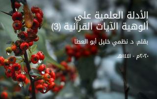 مقالاتالأدلة العلمية على ألوهية الآيات القرآنية3