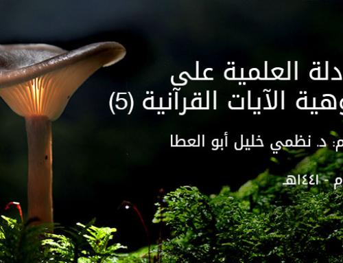 الأدلة العلمية على ألوهية الآيات القرآنية (5)!!