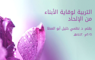 مقالاتالتربية لوقاية الأبناء من الإلحاد!