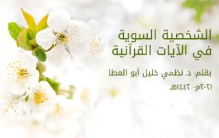 مقالاتالشخصية السوية في الآيات القرآنية