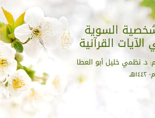 الشخصية السوية في الآيات القرآنية