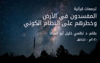 مقالاتتجمعات قرآنية (14) المفسدون في الأرض وخطرهم على النظام الكوني