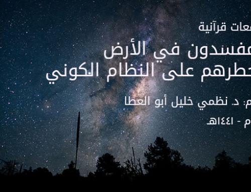 تجمعات قرآنية (14) المفسدون في الأرض وخطرهم على النظام الكوني